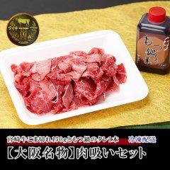 【自家製】大阪名物肉吸いセット