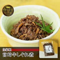 【冷凍配送】【自家製】宮崎牛のしぐれ煮100g
