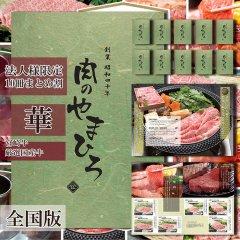 [華-全国版10冊まとめ割]-宮崎牛・厳選国産牛食べ比べカタログギフト