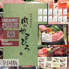 [華-全国版|12回分]宮崎牛・厳選国産牛食べ比べカタログギフト定期便
