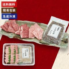 [送料無料]宮崎牛食べ比べ420gセット