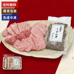 [送料無料]宮崎牛食べ比べ520gセット