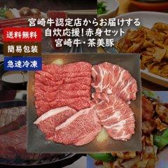 [送料無料]宮崎牛&茶美豚赤身700gセット