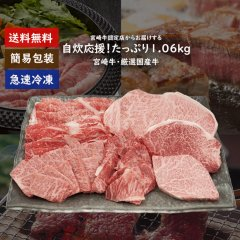 [送料無料]宮崎牛と厳選国産牛1.06kg[小分け冷凍]