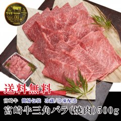【送料無料】特上カルビ好きに!宮崎牛三角バラ(焼肉)500g