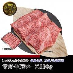 宮崎牛肩ロース(しゃぶしゃぶすき焼き)100g