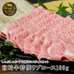 【しゃぶしゃぶ・すき焼きのお肉にどうぞ!】宮崎牛特選リブロース100g