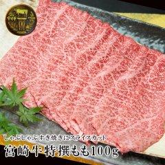 【しゃぶしゃぶ・すき焼きのお肉にどうぞ!】宮崎牛(黒毛和牛)特選モモスライス100g