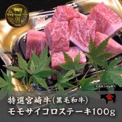 【ステーキのお肉にどうぞ!】宮崎牛(黒毛和牛)特選モモサイコロステーキ100g