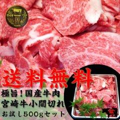 [送料無料]極旨!国産牛肉・宮崎牛コマ切れ【お試し500g】