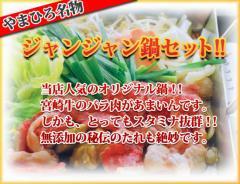 【じゃんじゃん鍋(2人前)】 和牛・牛肉・国産牛・宮崎牛