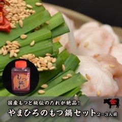 【もつ鍋セット2〜3人前(たれ付・ショウチョウ500g)】 牛肉・国産牛