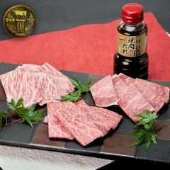 【送料無料】宮崎牛お試し焼肉セット合計300gと自家製焼肉のたれ1本