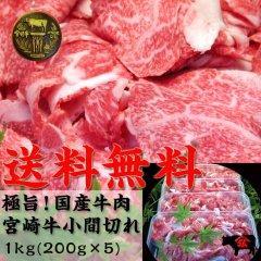 [送料無料]極旨!国産牛肉・宮崎牛コマ切れ【1kg(200g×5)】