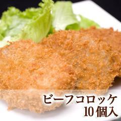 【食卓のお供に!】ビーフコロッケ 10個入