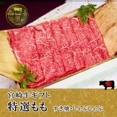 特選もも(すき焼・しゃぶしゃぶ )680g