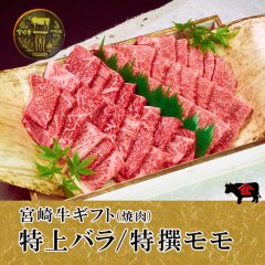 特上バラ(焼肉)310g&特撰モモ(焼肉)310g