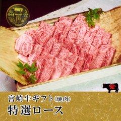 特選ロース(焼肉)590g