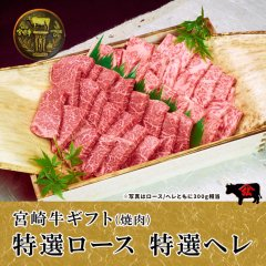 特選ロース(焼肉)270g&特選ヘレ(焼肉)270g