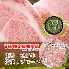 【特選】宮崎県産黒毛和牛特選リブロース1kg(500g×2)【配達指定不可】【予約販売商品】