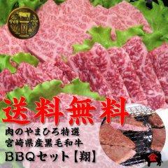 【送料無料】【自家製タレ(しょうゆ味)付き】肉のやまひろ特選BBQセット【翔】