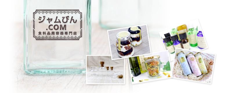 ジャムびん.com 食料品容器専門店