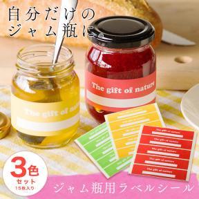 ジャム瓶用ラベルシール(中)3色セット