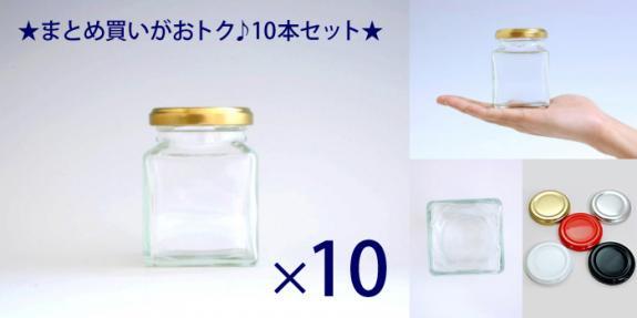 K180 四角 -お得な10本セット-