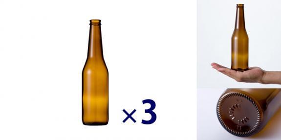 ビール瓶 OWB330 -お得な3本セット-