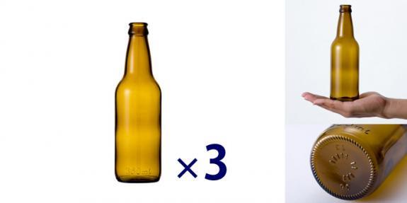 ビール瓶 OWB360 -お得な3本セット-