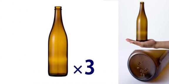 ビール瓶 OWB500 -お得な3本セット-