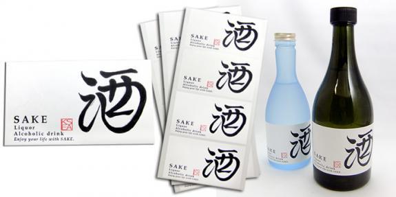 酒用 和紙ラベル シール(SKB300/SKK500用) -お得な12枚セット-