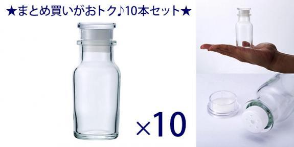 ワグナー瓶 樹脂キャップ 中栓付 -お得な10本セット-