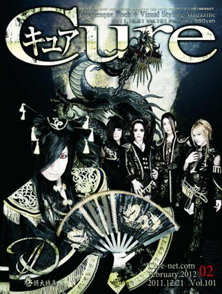 Cure Vol.101 - 「Cure Shop」 J...
