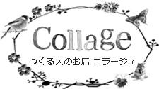 ハンドメイド・レジン材料・アクセサリーパーツの通販サイト collage
