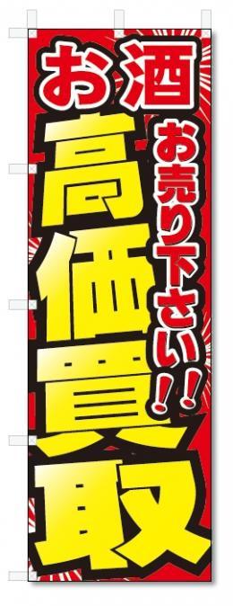 のぼり旗 お酒 高価買取 (W600×H1800)リサイクル