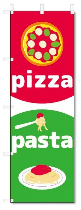 のぼり旗 ピザ・パスタ (W600×H1800)