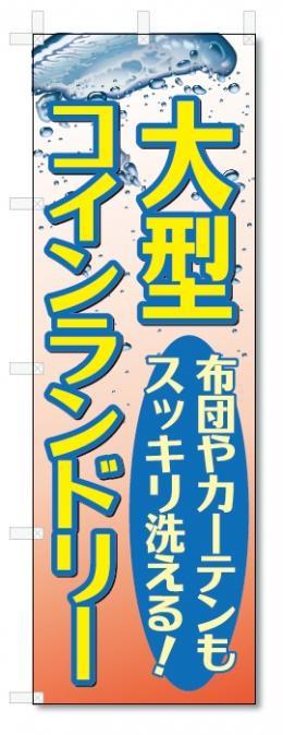 のぼり旗 大型コインランドリー (W600×H1800)