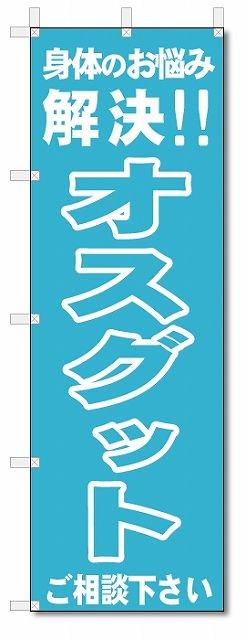 のぼり のぼり旗 オスグット  (W600×H1800)整骨院・接骨院・鍼灸院