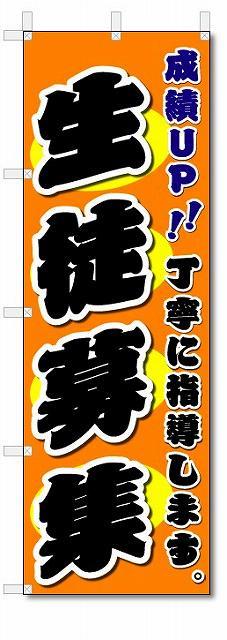 のぼり のぼり旗 生徒募集 (W600×H1800)学習塾