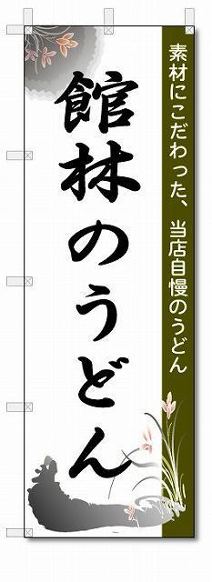 のぼり のぼり旗 館林うどん (W600×H1800)