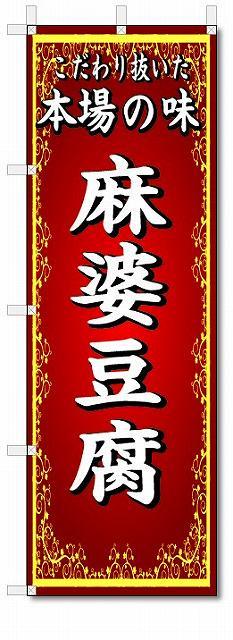 のぼり のぼり旗 本場の味 麻婆豆腐 (W600×H1800)中華料理