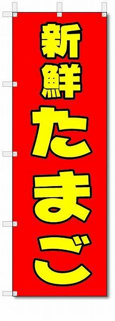 のぼり のぼり旗 新鮮 たまご (W600×H1800)