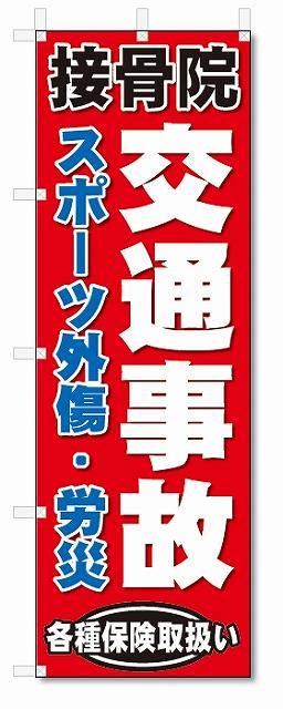 のぼり旗 接骨院 交通事故 スポーツ外傷 労災(W600×H1800)