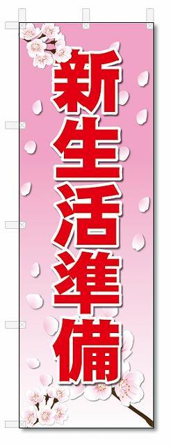 のぼり のぼり旗 新生活準備(W600×H1800)
