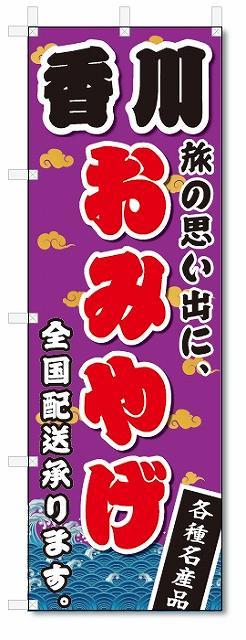 のぼり のぼり旗 香川 おみやげ(W600×H1800)お土産