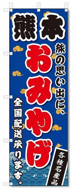のぼり のぼり旗 熊本 おみやげ(W600×H1800)お土産