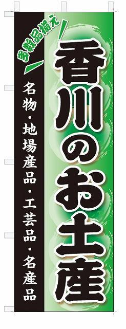 のぼり のぼり旗 香川のお土産(W600×H1800)おみやげ