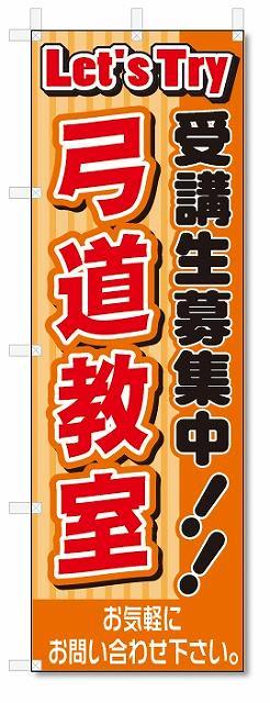 のぼり のぼり旗 弓道教室(W600×H1800)スクール