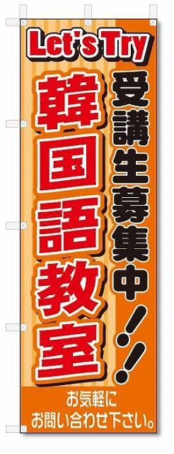 のぼり のぼり旗 韓国語教室(W600×H1800)スクール